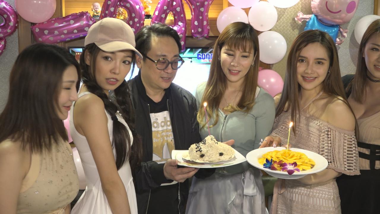 (國語)艾美琦獲好友慶祝生日 干媽黃夏蕙需休息沒有現身