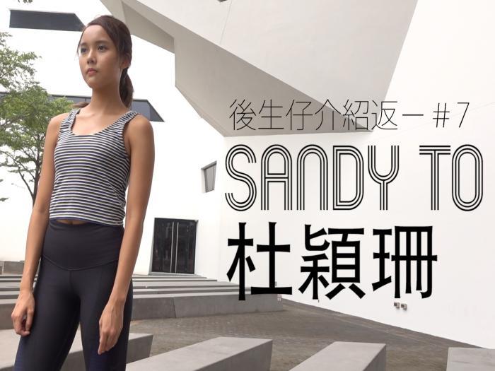 後生仔介紹返 #7- 杜穎珊Sandy