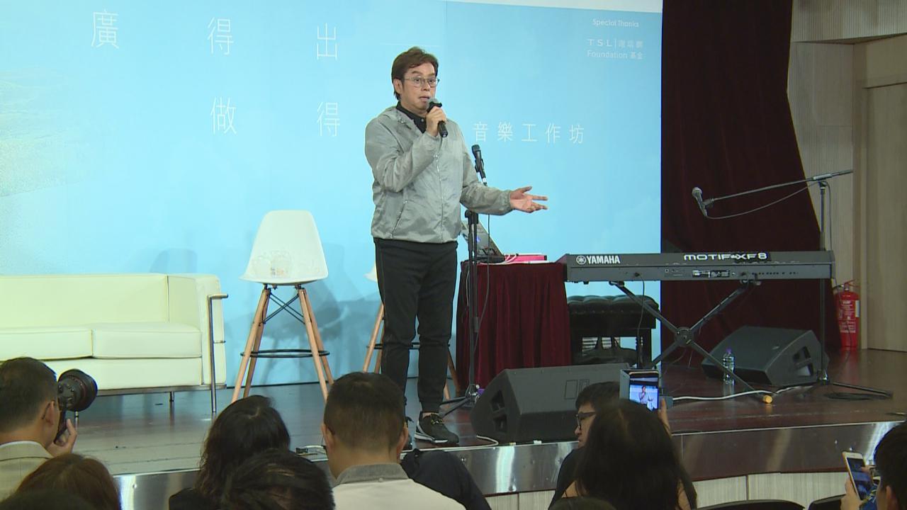 (國語)鼓勵年青人創作廣東歌 譚詠麟親力親為篩選作品