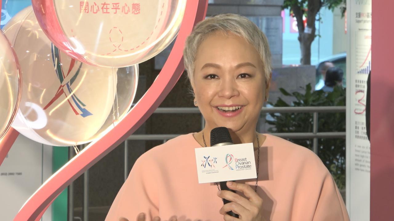 陳秋霞出席關注乳癌活動 分享得悉患病一刻感受