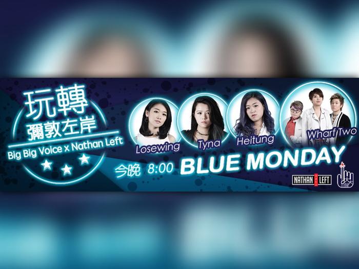 Blue Monday@彌敦左岸