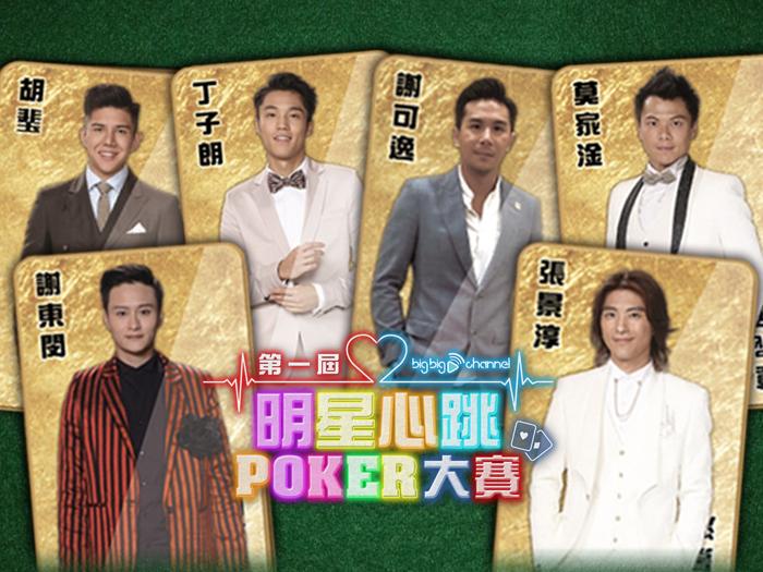 第一屆明星心跳Poker大賽 第十集