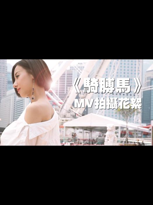 泳兒 <騎膊馬> MV花絮