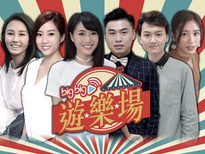 big big 遊樂埸 #3 狼人殺