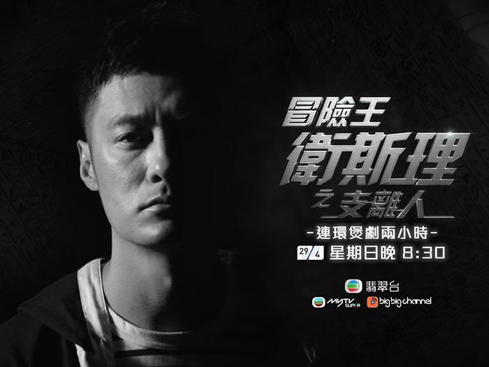 余文樂-新世代衛斯理