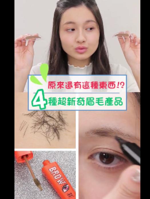 4種超新奇眉毛產品