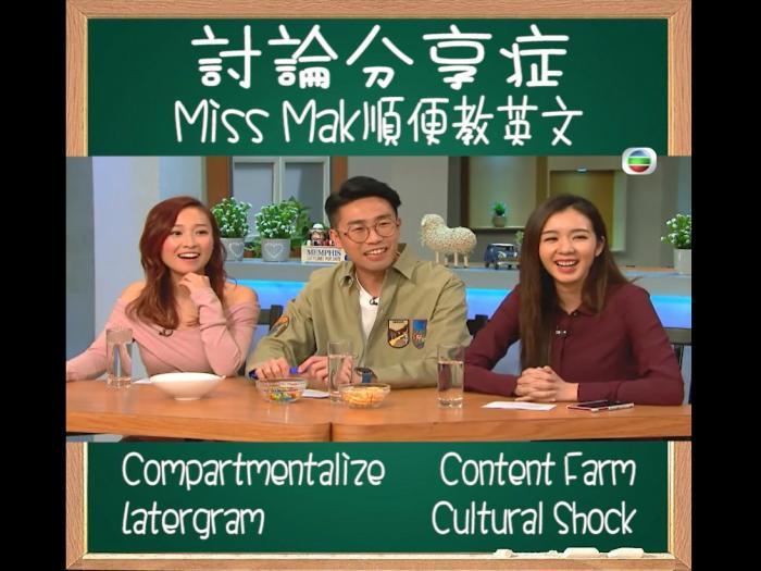 #後生仔傾吓偈:討論分享症,Miss Mak順便教英文!