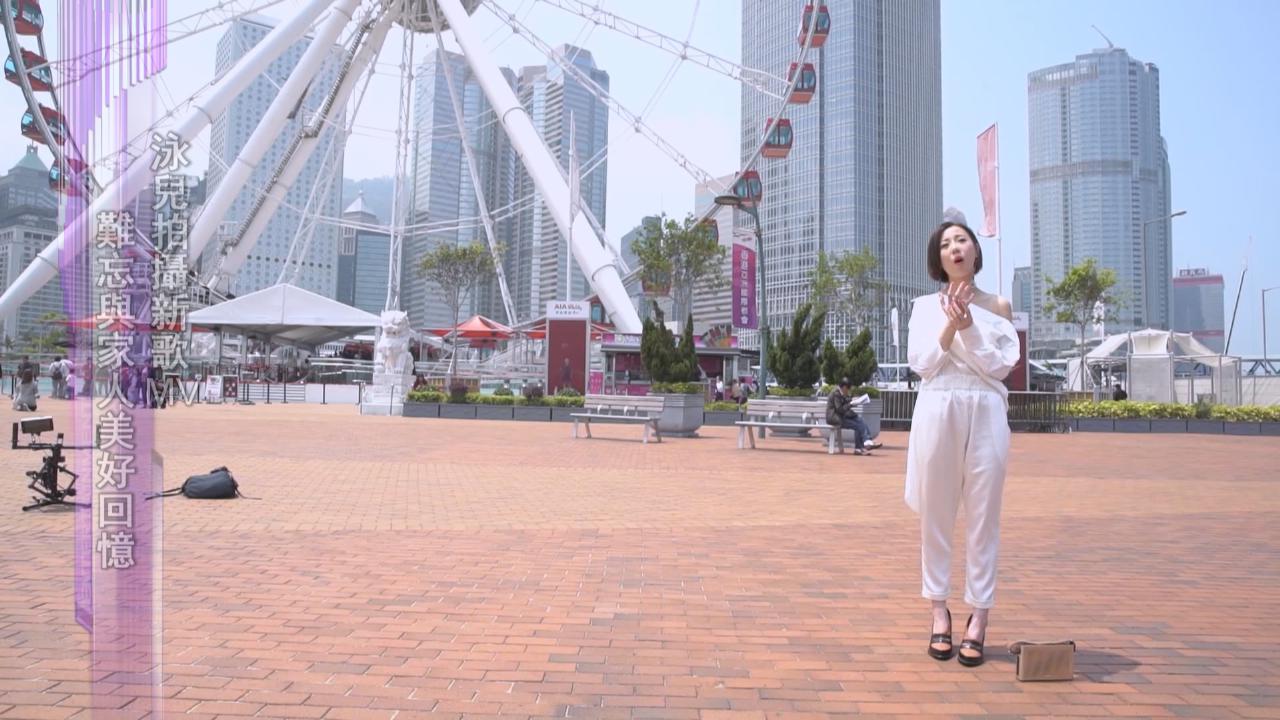 泳兒拍攝新歌MV 難忘與家人美好回憶