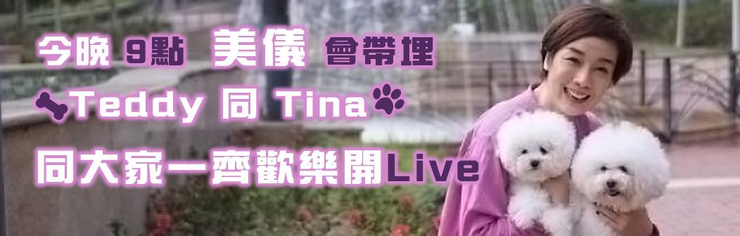 Teddy、Tina約定你!