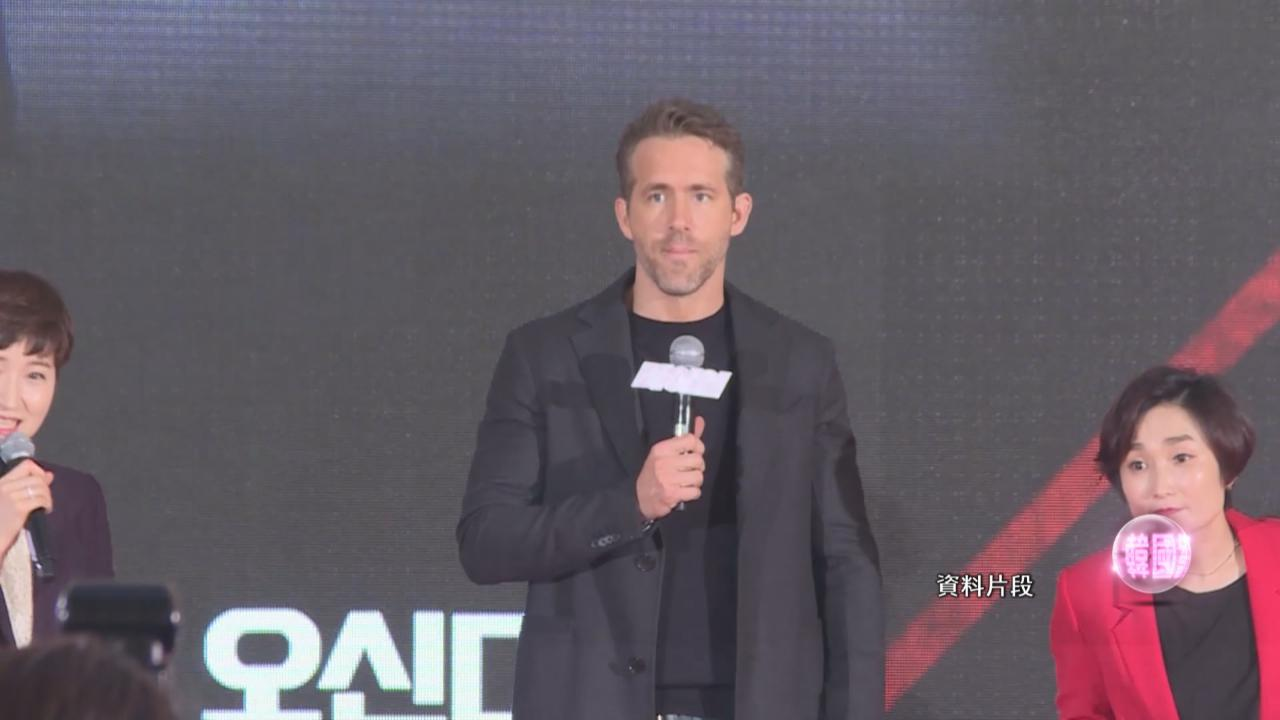 RyanReynolds韓國出席新戲記招 難忘獲大批粉絲支持