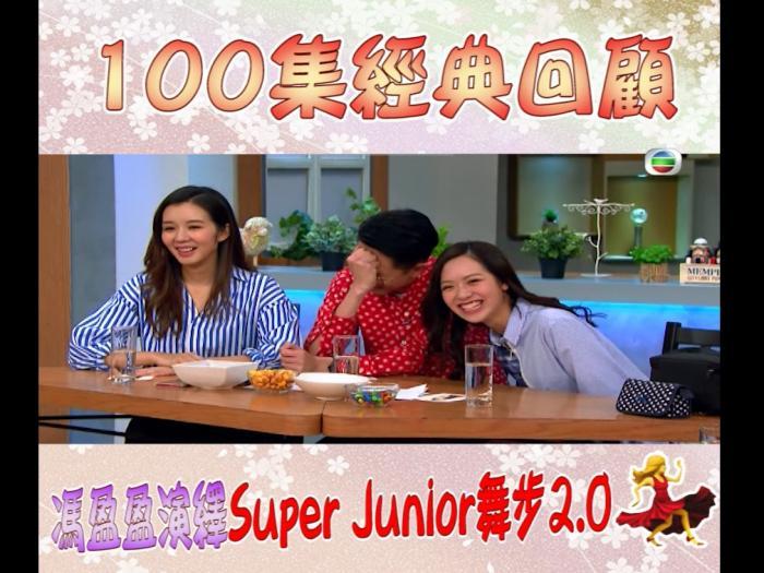 馮盈盈演繹Super Junior舞步2.0
