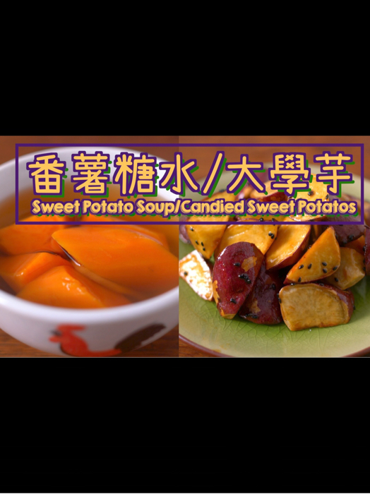 番薯糖水/大學芋 Sweet Potato Soup/Candied Sweet Potatoes [by 點Cook Guide]