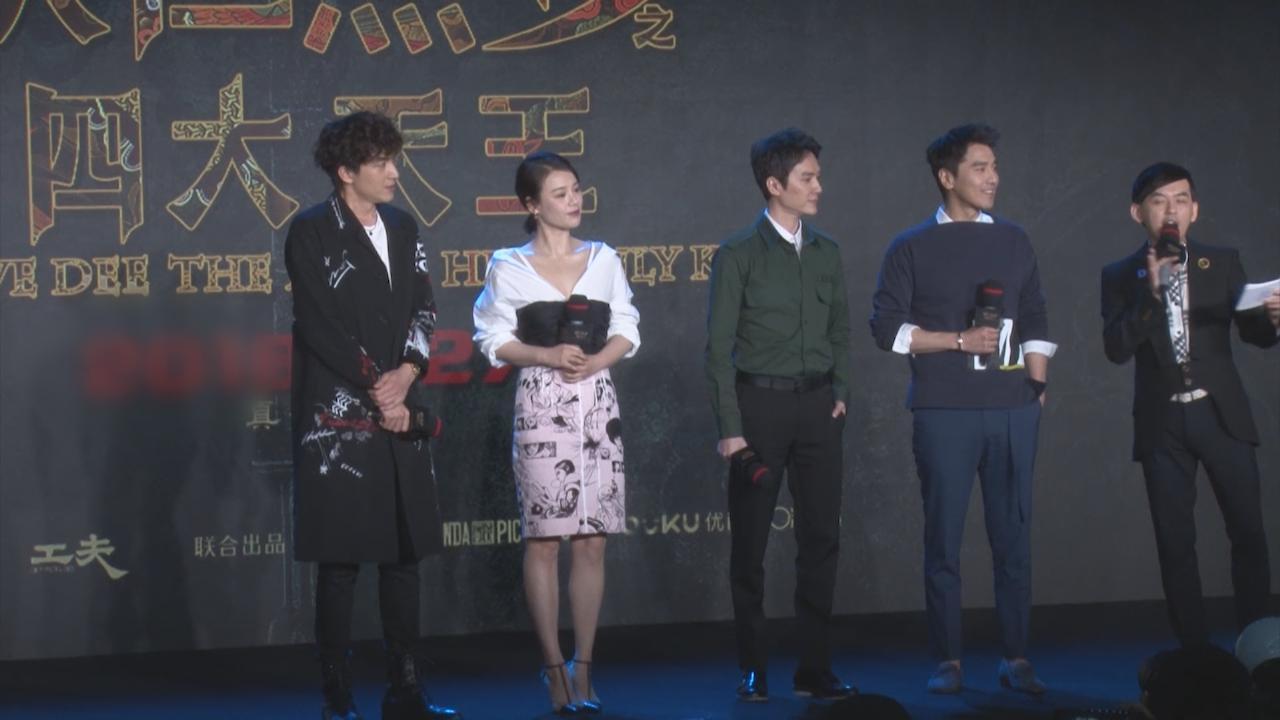 (國語)與趙又廷北京出席新戲發布會 馮紹峰笑言與拍檔感情更深厚