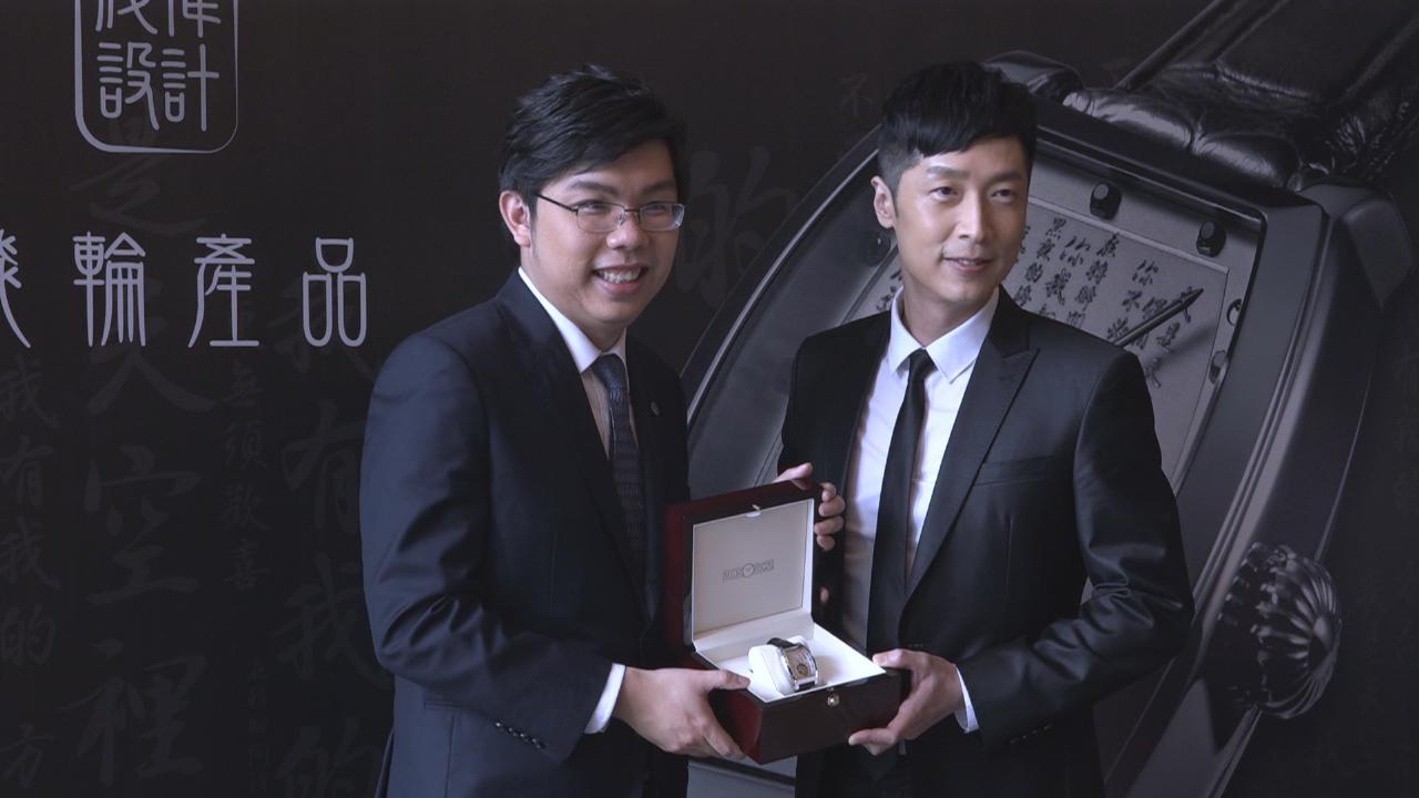 馬浚偉跨界做設計師 送陳法拉手表做畢業禮物
