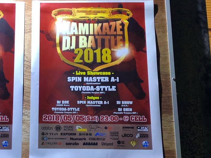 日本kamikaze Dj 比賽開始la???