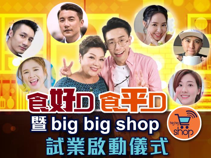 食好D 食平D 暨big big shop 試業啟動儀式