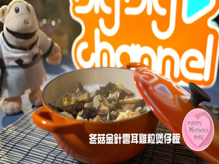 Rachel 生活料理家_冬菇金針雲耳雞粒煲仔飯