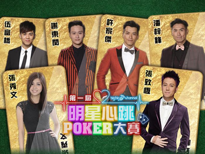第一屆明星心跳Poker大賽 第十一集