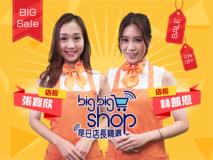 bigbigshop是日店長精選ep1