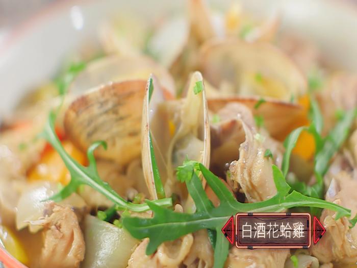食好D食平D_白酒花蛤雞