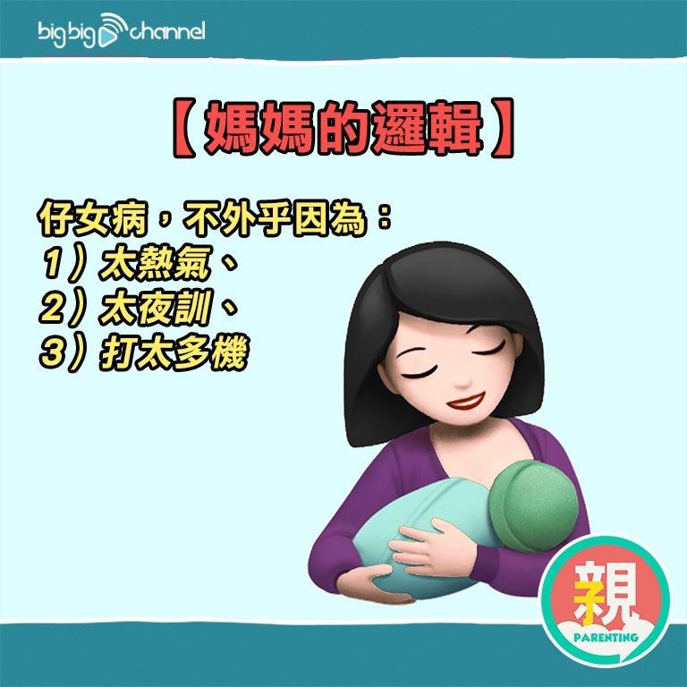 【媽媽系列】