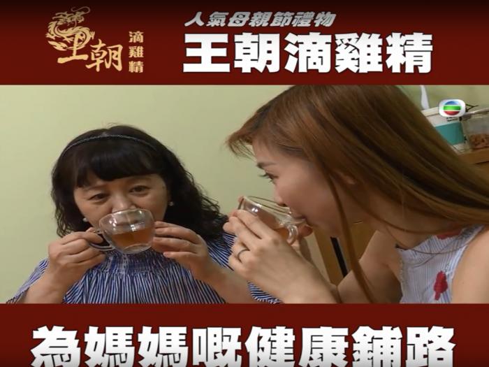 【母親節呈獻】王朝滴雞精,為媽媽嘅健康鋪路