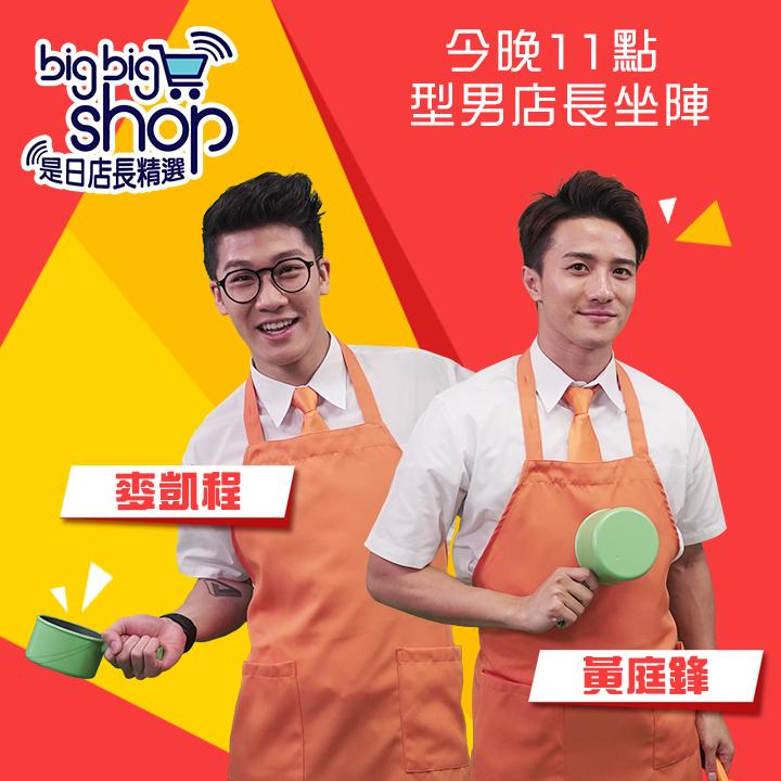 big big shop是日店長精選Ep3