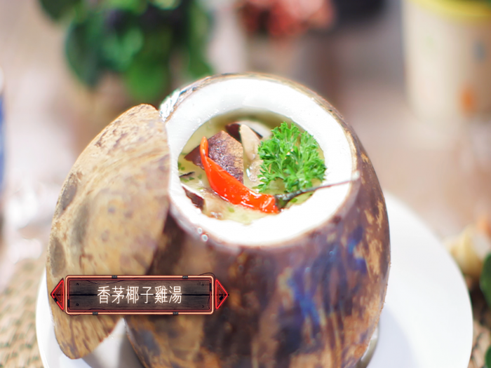 食好D食平D_香茅椰子雞湯