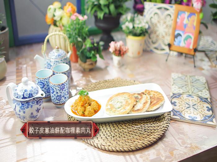 食好D食平D_餃子皮蔥油餅配咖喱素肉丸