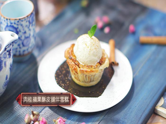 食好D食平D_肉桂蘋果酥皮撻伴雪糕