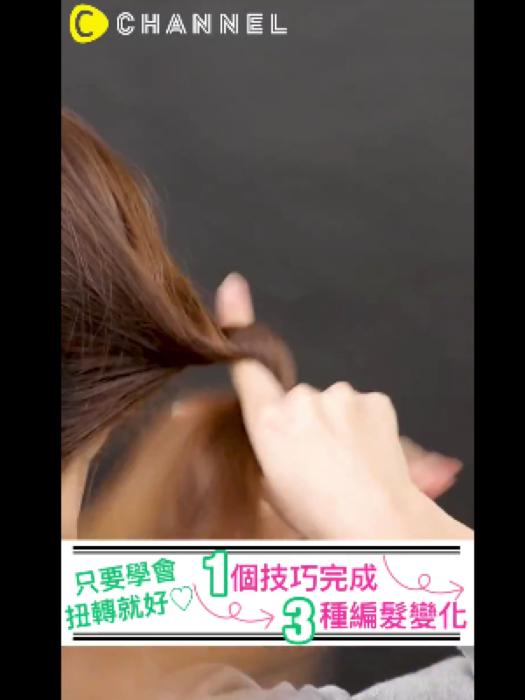 1個技巧完成3種編髮變化