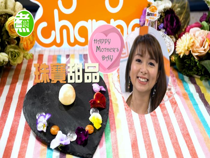 Candy Fong_珠寶甜品