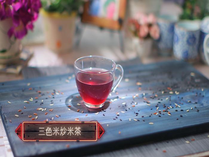 食好D食平D_三色米炒米茶