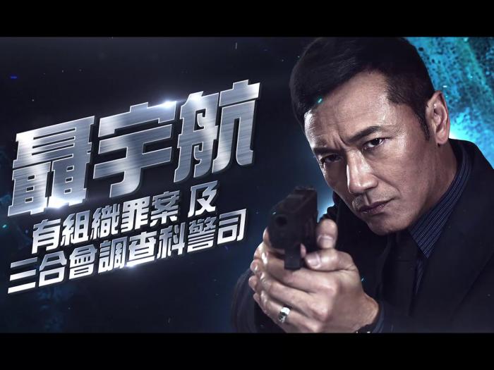 宣傳片:聶宇航(有組織罪案及三合會調查科警司)