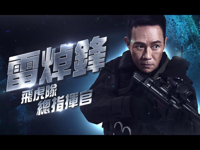 宣傳片:雷焯鋒(飛虎隊總指揮官)