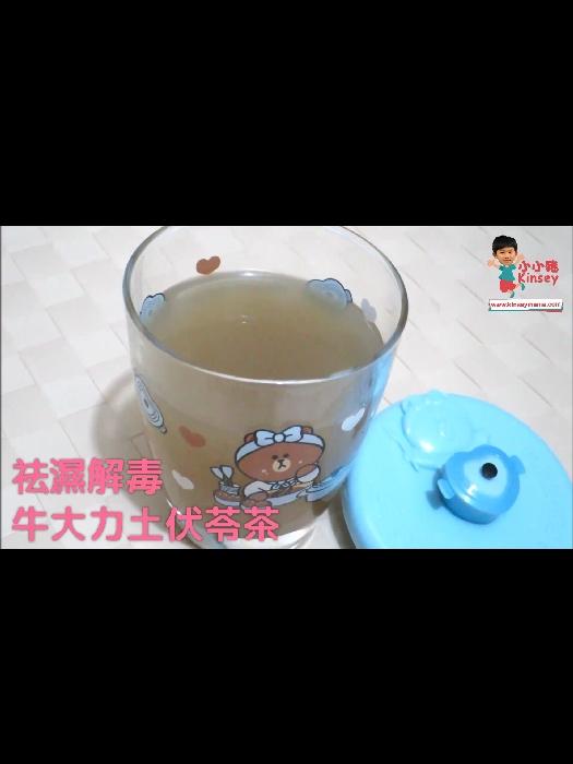 小小豬湯水篇 - 牛大力土伏苓茶