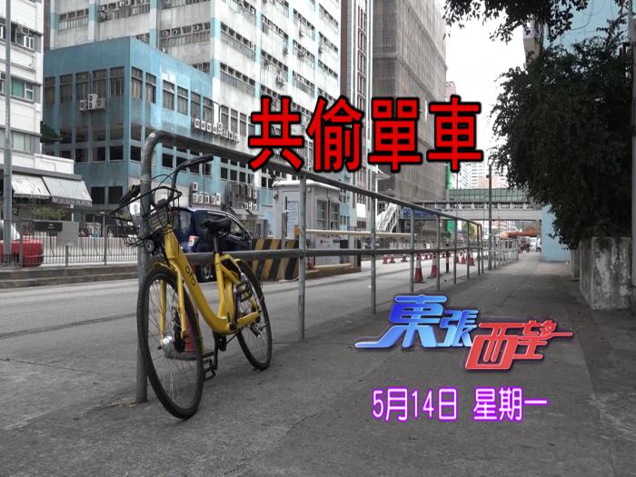 共偷單車(預告篇)