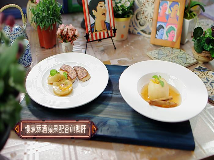 食好D食平D_慢煮冧酒蘋果配香煎鴨肝