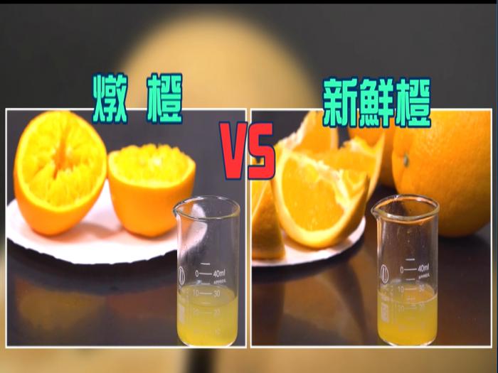 X偏方 全民拆解 《燉橙之謎》