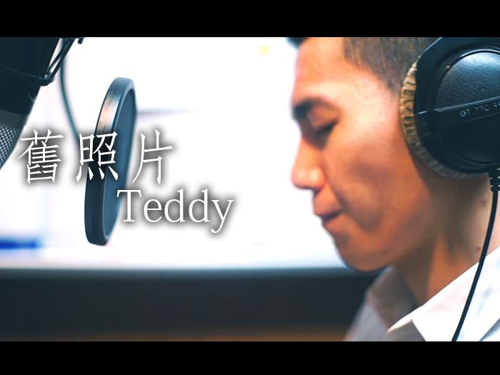 舊照片-Teddy原創歌曲