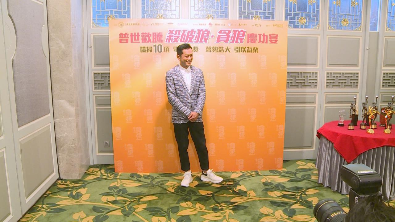 (國語)慶功宴獲多位好友現身祝賀 古天樂喜見電影再添一獎