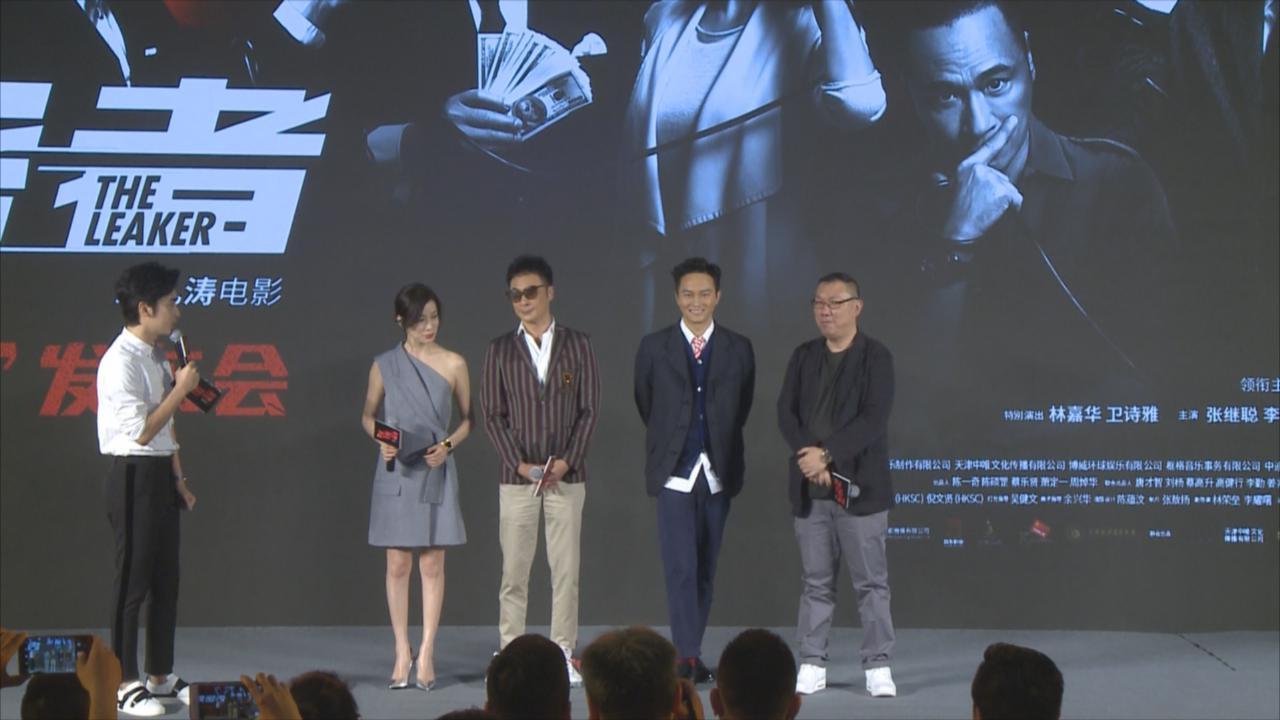 (國語)吳鎮宇北京出席新戲發布會 自爆戲中造型源自個人想法