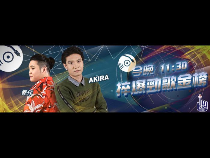 捽爆勁歌金榜(week21)