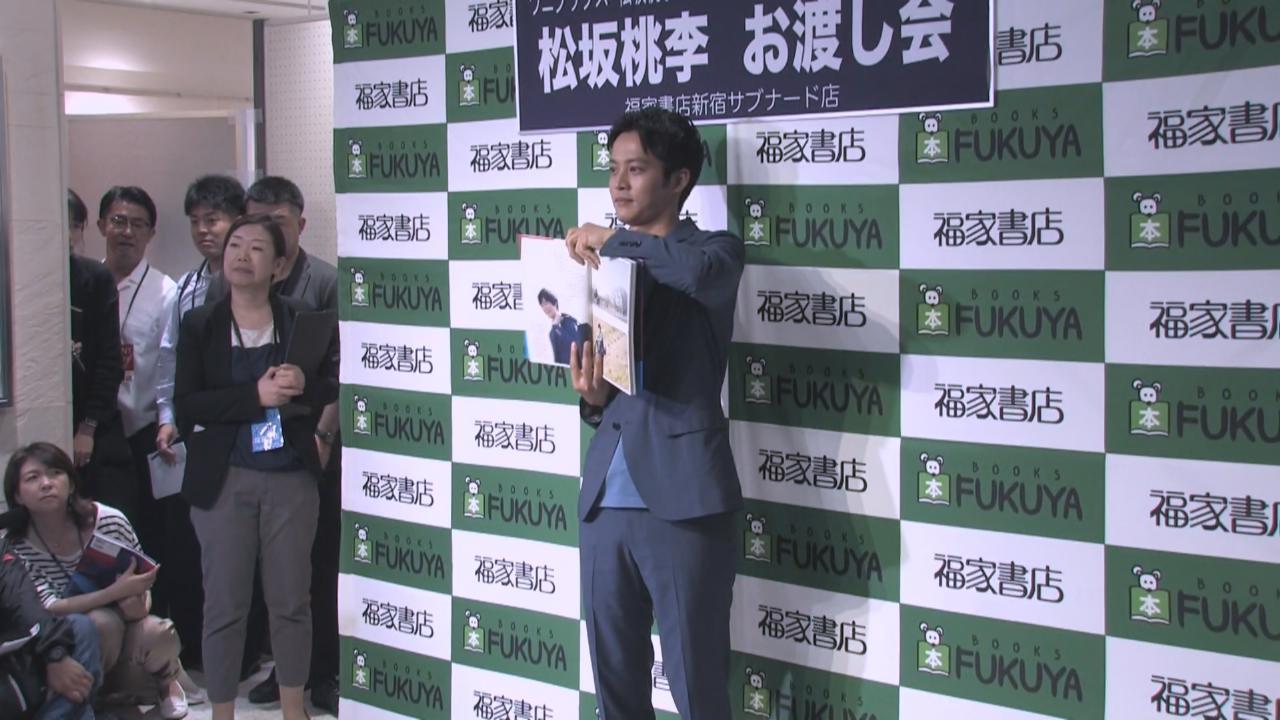 (國語)松坂桃李穿校服拍寫真集 遇正牌學生感尷尬