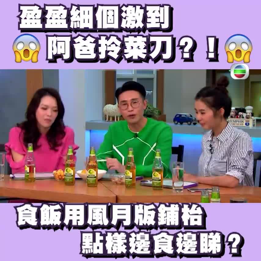 盈盈細個激到阿爸拎菜刀?!