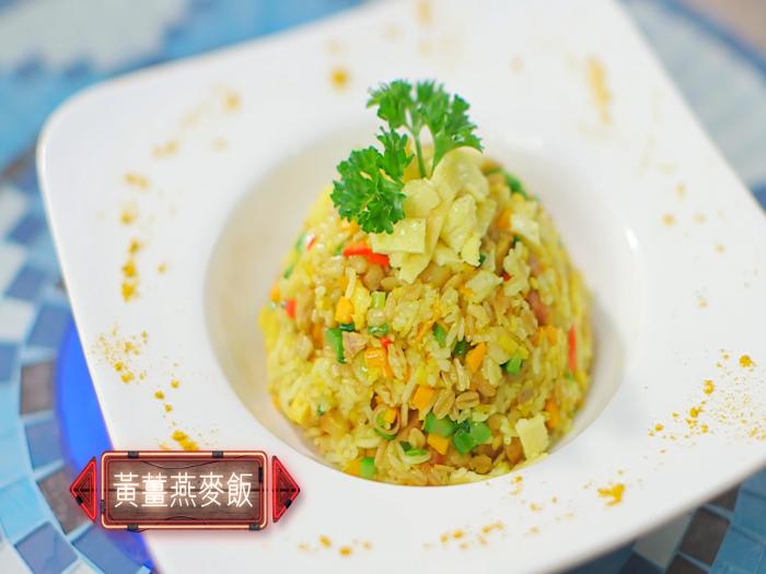 食好D食平D_黃薑燕麥飯