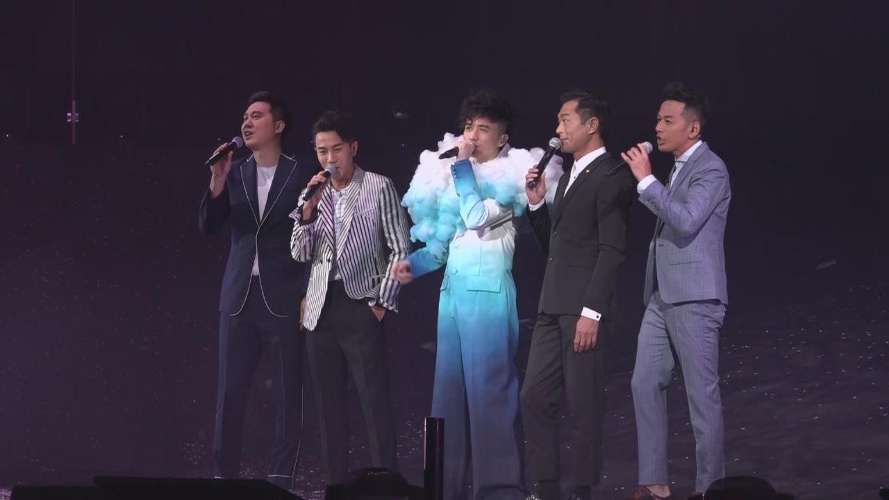 古巨基紅館演唱會第四場 昔日TVB 新五虎合體獻唱