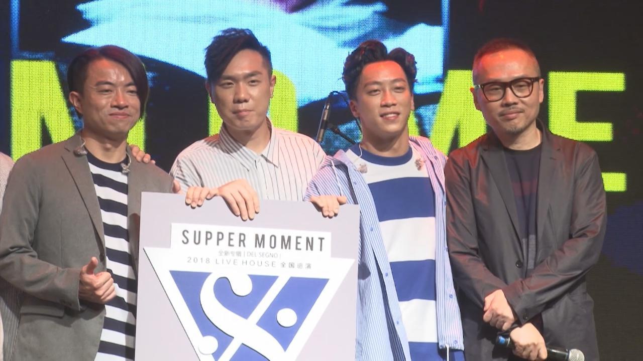 SupperMoment北京落力宣傳巡演 獲謝霆鋒 楊千嬅等拍片祝福