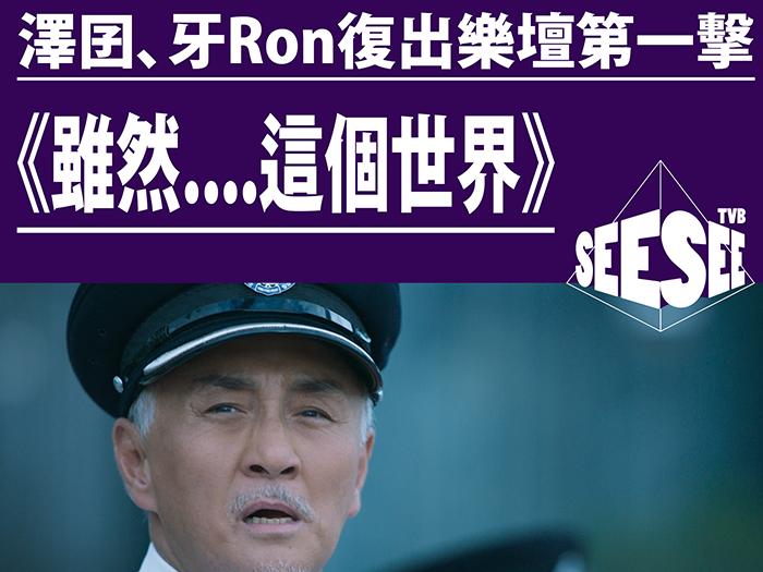 【搶先聽】澤囝 x Ron《雖然這個世界》!
