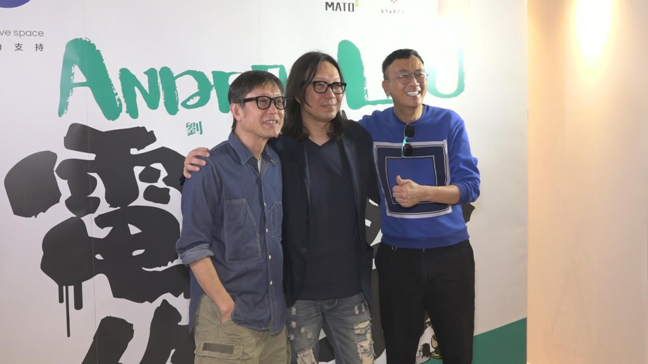 (國語)劉偉文舉行電影海報展 劉偉強鄭丹瑞到場支持